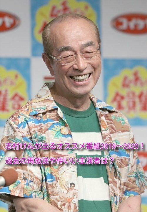 志村けんが出るオススメ番組2019~2020!過去の再放送や仲いい主演者は?