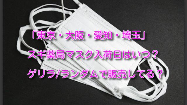 「東京・大阪・愛知・埼玉」スギ薬局マスク入荷日はいつ?ゲリラ/ランダムで販売してる?