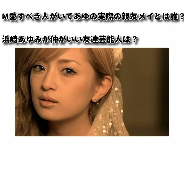 M愛すべき人がいてあゆの実際の親友メイとは誰?浜崎あゆみが仲がいい友達芸能人は?