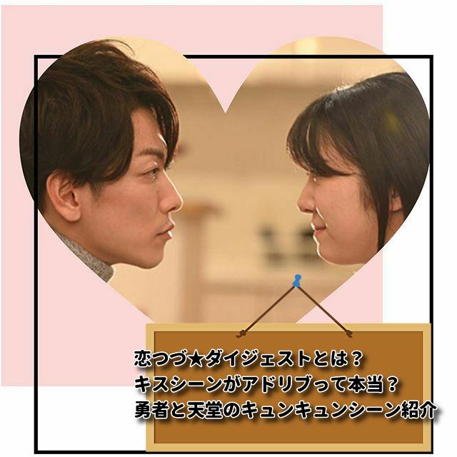 つづ 放送 恋 ng シーン