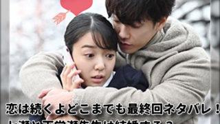 恋は続くよどこまでも最終回ネタバレ!七瀬と天堂瀬先生は結婚する?原作とは結末が違う?