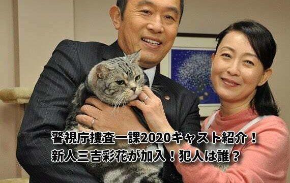 警視庁捜査一課2020キャスト紹介!新人三吉彩花が加入!あらすじネタバレ