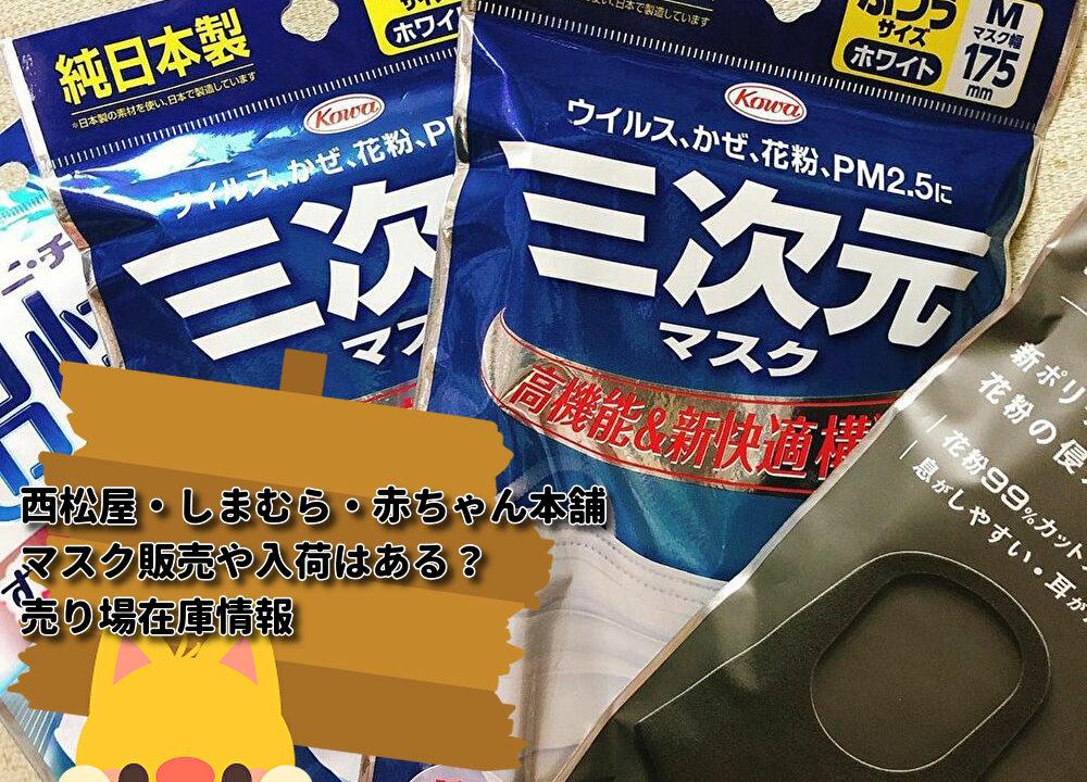 西松屋・しまむら・赤ちゃん本舗マスク販売や入荷はある?売り場在庫情報