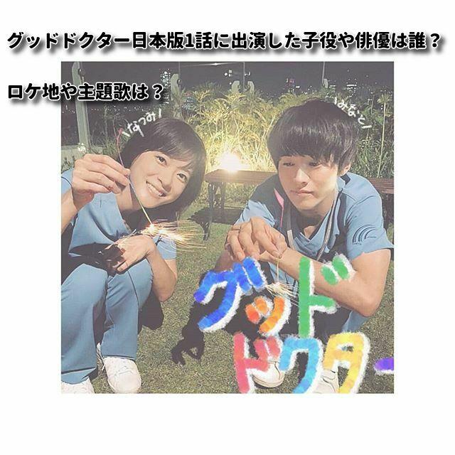 グッドドクター日本版1話に出演した子役や俳優は誰?ロケ地や主題歌は?