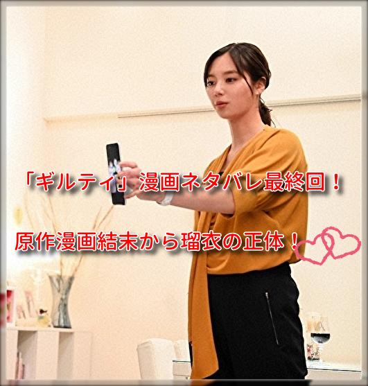 「ギルティ」漫画ネタバレ最終回!原作漫画結末から瑠衣の正体!