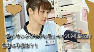 「アンサングシンデレラ」キャスト相関図!豊中の予想は?!