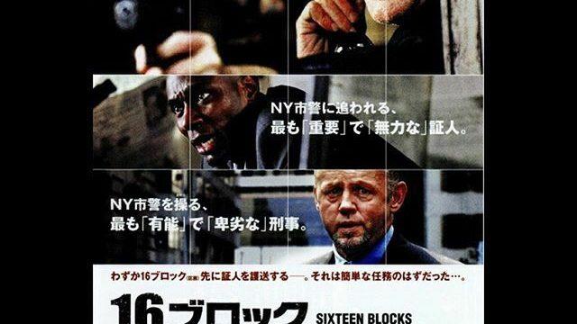 モス・デフ「16ブロック」映画のあらすじと結末!エンディングが2つなのはなぜ?