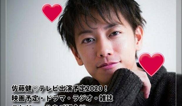 佐藤健くんのテレビ出演予定2020!映画予定・ドラマ・ラジオ・雑誌など全スケジュール