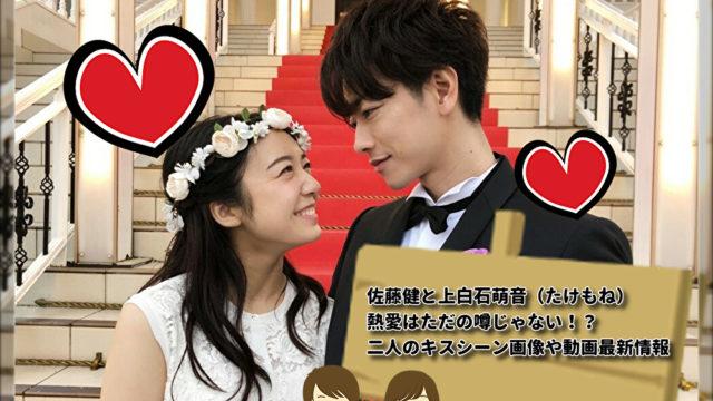 佐藤健と上白石萌音(たけもね)熱愛はただの噂じゃない!?二人のキスシーン画像や動画最新情報