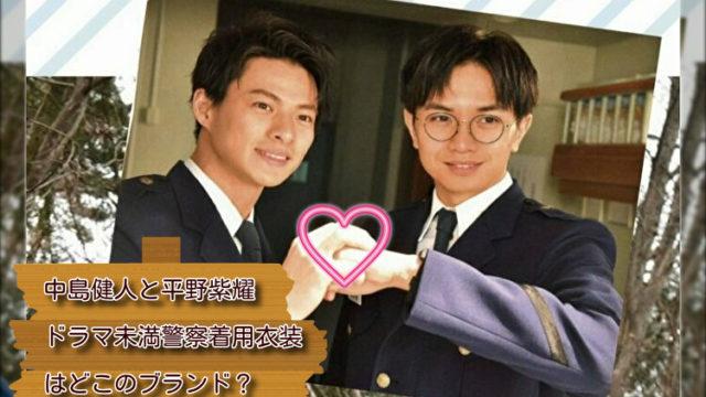 中島健人と平野紫耀が未満警察でつけている腕時計・衣装(ジャージ)はどこのブランド?
