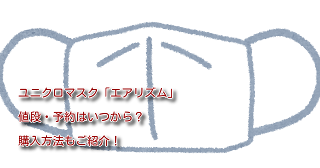 ユニクロマスク「エアリズム」の値段・予約はいつから?購入方法もご紹介!