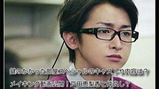 鍵のかかった部屋スペシャルのキャストや内容は?メイキング動画公開!戸田恵梨香と仲良し?
