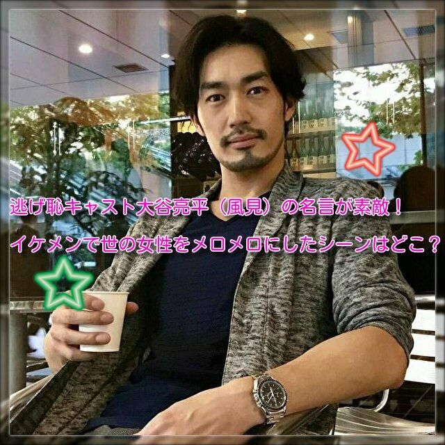 逃げ恥キャスト大谷亮平(風見)の名言が素敵!イケメンで世の女性をメロメロにしたシーンはどこ?