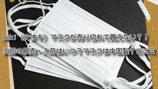 aoki(アオキ)マスクが売り切れで買えない?!次回の販売・入荷はいつ?マスクは中国製?口コミ