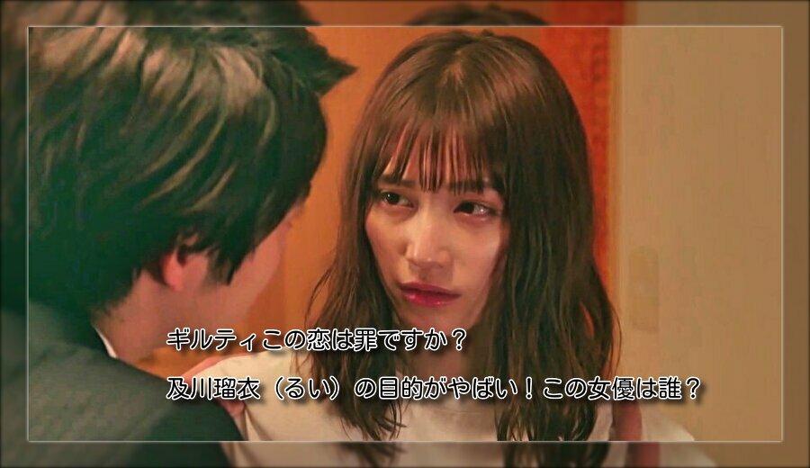 ギルティこの恋は罪ですか?及川瑠衣(るい)の目的がやばい!この女優は誰?