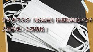 アオキマスク「第2回目」通販の抽選販売はいつ?入荷予定・入荷情報!