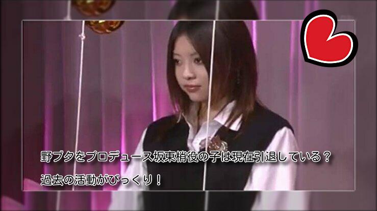野ブタをプロデュース坂東梢役の子は現在引退している?過去の活動がびっくり!