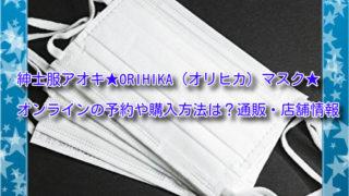 ORIHIKA(オリヒカ)マスクオンラインの予約や購入方法は?通販・店舗情報