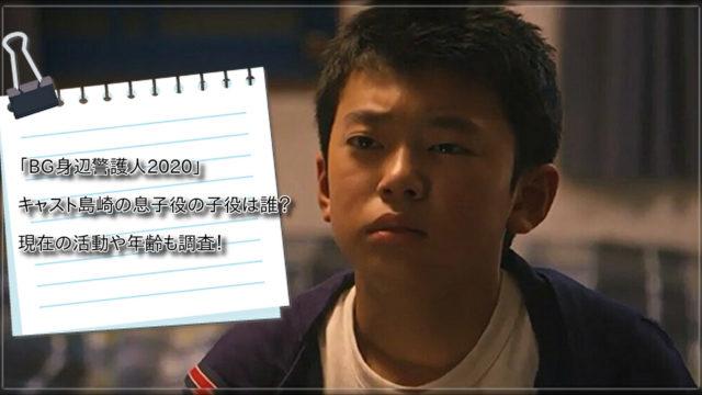 「BG身辺警護人2020」キャスト島崎の息子役の子役は誰?現在の活動や年齢も調査!