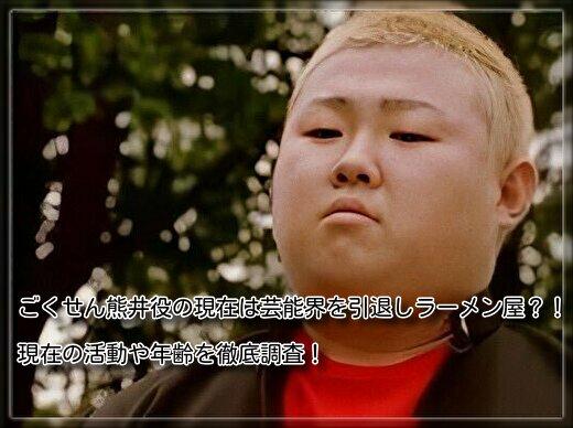 ごくせん熊井役の現在は芸能界を引退しラーメン屋?!現在の活動や年齢を徹底調査!