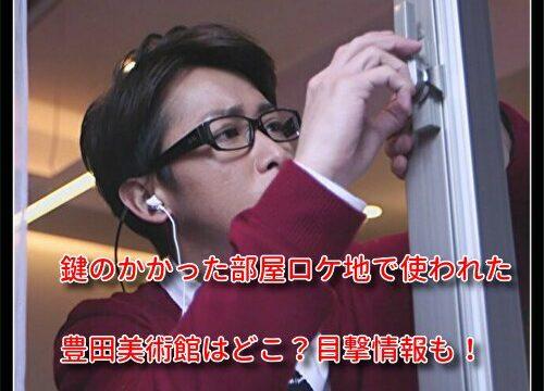 「鍵のかかった部屋」でロケ地で使われた豊田美術館はどこ?目撃情報も!