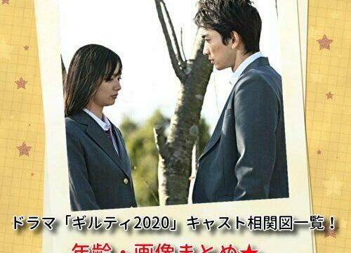 ドラマ「ギルティ2020」キャスト相関図一覧!年齢・画像まとめ!