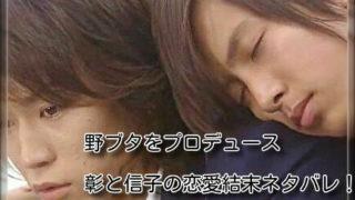 野ブタをプロデュース彰と信子の恋愛結末ネタバレ!キスシーンはある?!