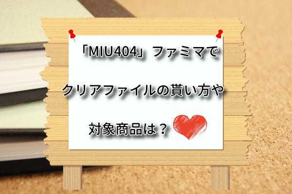 「MIU404」ファミマでクリアファイルの貰い方や対象商品は?