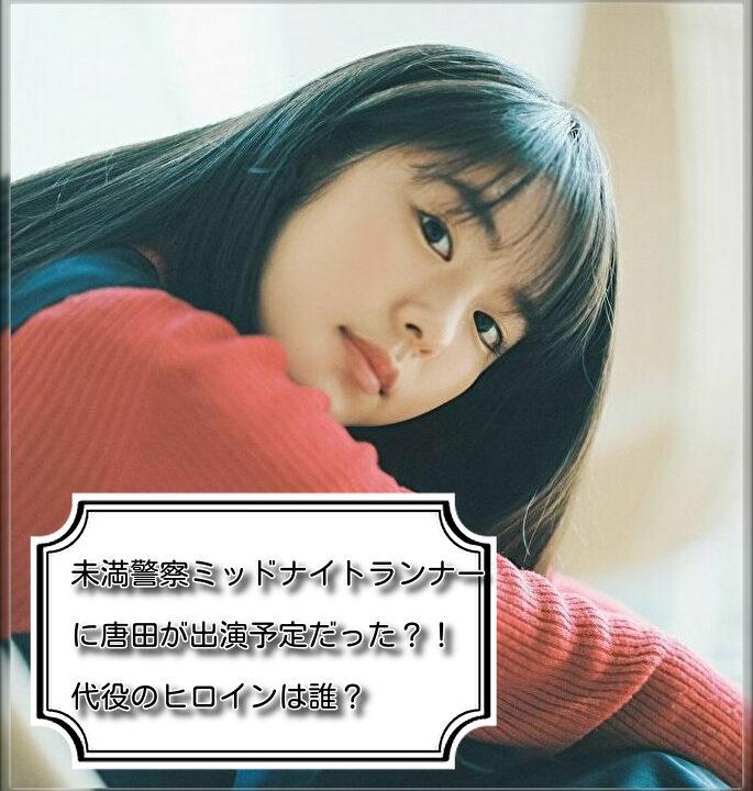 未満警察ミッドナイトランナーに唐田が出演予定だった?!代役のヒロインは誰?