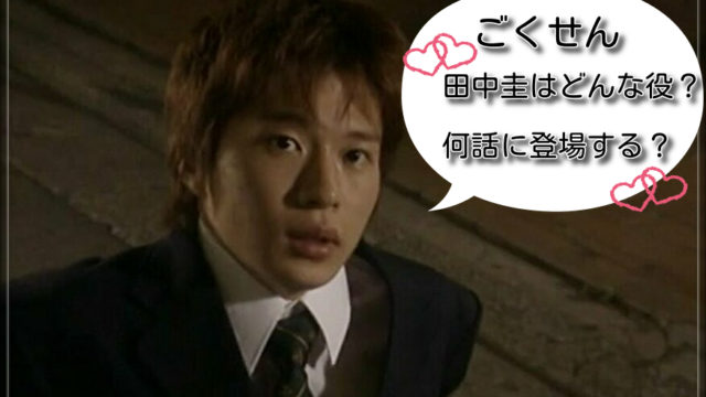 「ごくせん1」田中圭はどんな役で何話に登場する?田中圭の若々しい姿にファン喜び