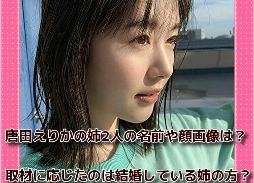 唐田えりかの姉2人の名前や顔画像は?取材に応じたのは結婚している姉の方?