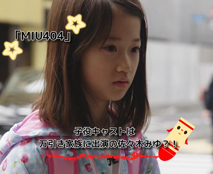 ドラマ「MIU404」子役キャストは万引き家族に出演の佐々木みゆ?!子役の現在は?
