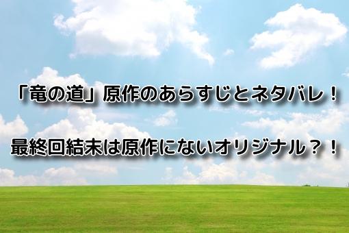 「竜の道」原作のあらすじとネタバレ!最終回結末は原作にないオリジナル?!