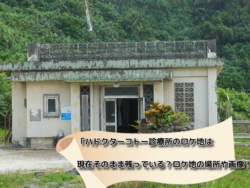 ドクターコトー診療所のロケ地は現在そのまま残っている?!ロケ地の場所や画像