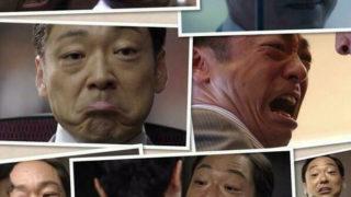 「半沢直樹2」のネタバレ!大和田が黒幕?半沢直樹と手を組むのは誰?