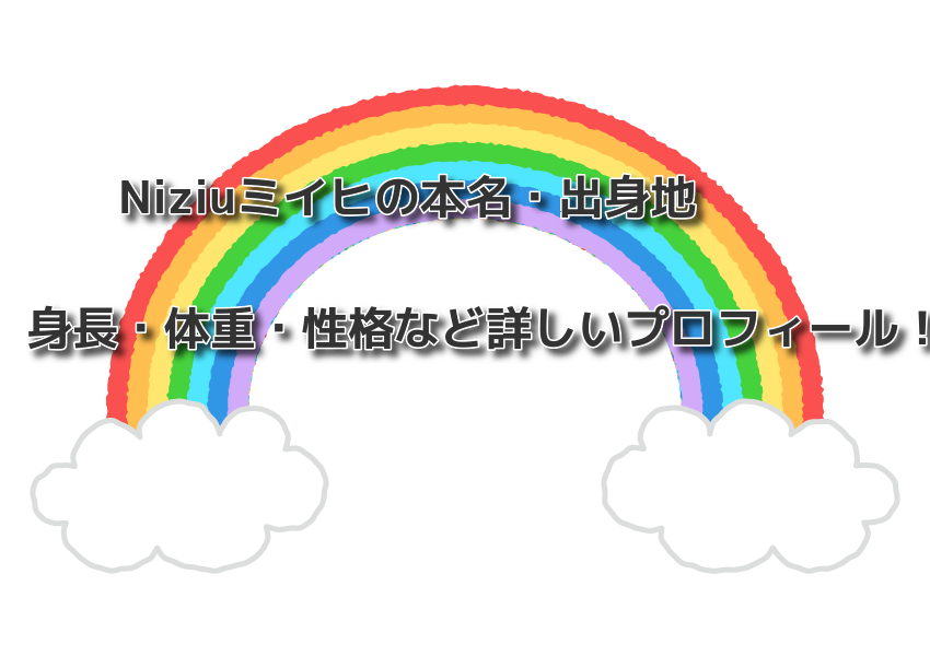 Niziuミイヒの本名・出身地・身長・体重・性格など詳しいプロフィール!