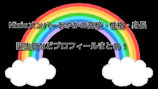 Niziuメンバーあやかの高校・性格・身長・誕生日などプロフィールまとめ!