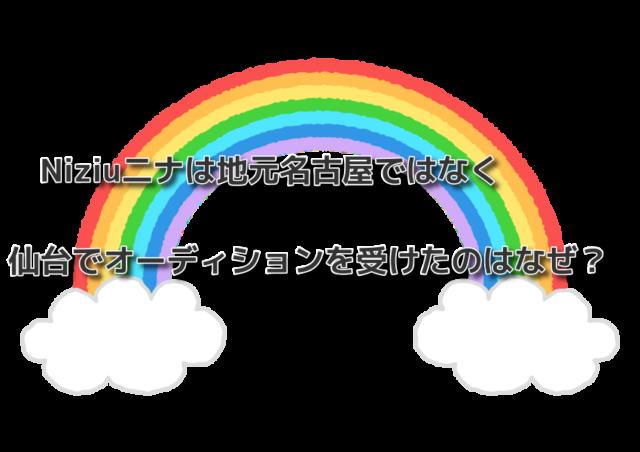 Niziu二ナは地元名古屋ではなく仙台でオーディションを受けたのはなぜ?