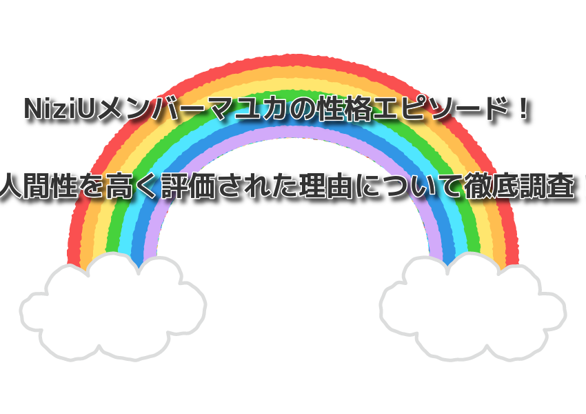 NiziUメンバーマユカの性格エピソード!人間性を高く評価された理由について徹底調査!