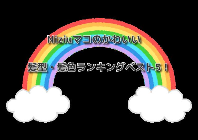 Niziuマコのかわいい髪型・髪色ランキングベスト5!