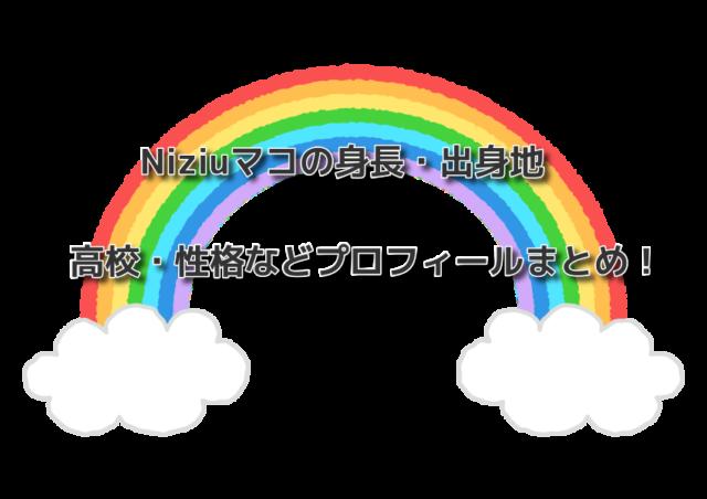 Niziuマコの身長・出身地・高校・性格などプロフィールまとめ!