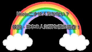Niziu二ナは人気がない?韓国・日本の人気順を徹底調査!