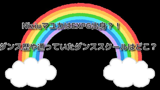 NiziuマユカはEXPG出身?!ダンス歴や通っていたダンススクールはどこ?