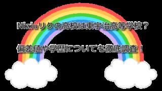 Niziuリクの高校は東宇治高等学校?偏差値や学歴についても徹底調査!