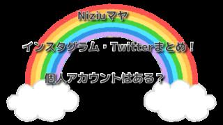 Niziuマヤのインスタグラム・Twitterまとめ!個人アカウントはある?