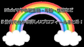 Niziuマヤの誕生日・年齢・性格など5分内で分かる詳しいプロフィールまとめ!