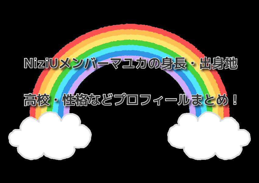 NiziUメンバーマユカの身長・出身地・高校・性格などプロフィールまとめ!