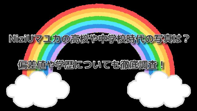 NiziUマユカの高校や中学校時代の写真は?偏差値や学歴についても徹底調査!