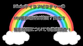 NiziuテイクアピクチャーのMV撮影場所は韓国?日本?撮影時期についても徹底調査!