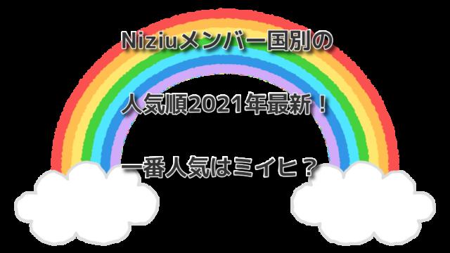 Niziuメンバー国別の人気順2021年最新!一番人気はミイヒ?